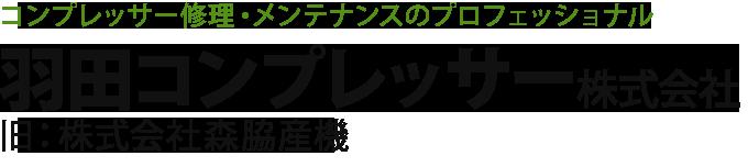 羽田コンプレッサー